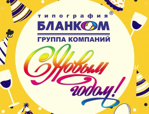 В НОВЫЙ ГОД С ТИПОГРАФИЕЙ БЛАНКОМ!