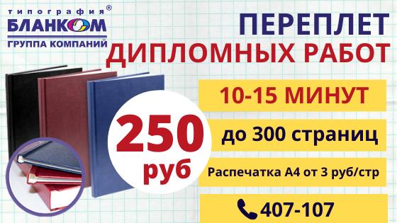 Переплет дипломов Омск