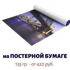 интерьерная печать на постерной бумаге